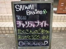 Hair Face  SAIWAI Brains